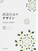 創造社会のデザイン 片岡良範博士追悼論文集