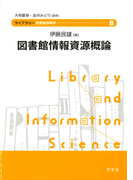 図書館情報資源概論 (ライブラリー図書館情報学)