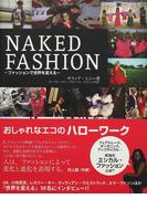 NAKED FASHION ファッションで世界を変える おしゃれなエコのハローワーク
