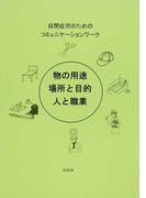 物の用途・場所と目的・人と職業 自閉症児のためのコミュニケーションワーク