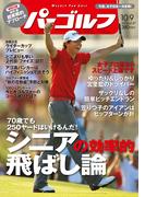 週刊パーゴルフ 2012/10/9号