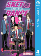 SKET DANCE モノクロ版 4(ジャンプコミックスDIGITAL)
