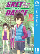 SKET DANCE モノクロ版 10(ジャンプコミックスDIGITAL)