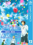SKET DANCE モノクロ版 12(ジャンプコミックスDIGITAL)