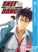 SKET DANCE モノクロ版 17(ジャンプコミックスDIGITAL)