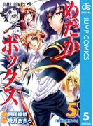 めだかボックス モノクロ版 5(ジャンプコミックスDIGITAL)