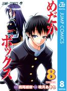 めだかボックス モノクロ版 8(ジャンプコミックスDIGITAL)