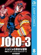 ジョジョの奇妙な冒険 第3部 モノクロ版 8(ジャンプコミックスDIGITAL)