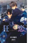 『狂恋』番外編・とろける蜜月(Cross novels)
