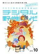 デジタル野性時代 2012年10月号(デジタル野性時代)