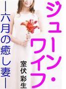 ジューン・ワイフ―六月の癒し妻―(愛COCO!)
