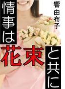情事は花束と共に(愛COCO!)