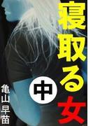 寝取る女 中 夫の親友(愛COCO!)