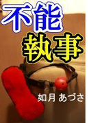 不能執事(愛COCO!)