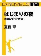 C★NOVELS Mini はじまりの夜 赦状のザハト外伝1(C★NOVELS Mini)