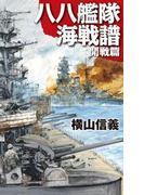 八八艦隊海戦譜 開戦篇(C★NOVELS)
