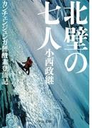北壁の七人 - カンチェンジュンガ無酸素登頂記(中公文庫)