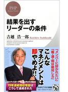 結果を出すリーダーの条件(PHPビジネス新書)