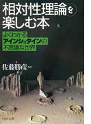 「相対性理論」を楽しむ本(PHP文庫)