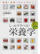 しっかり学べる!栄養学 豊富な図解でわかりやすい!