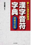 漢字音符字典 新しい漢字学習法 増補改訂版