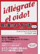 耳が喜ぶスペイン語 (リスニング体得トレーニング)