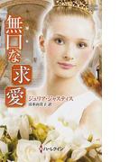 無口な求愛 (ハーレクイン・ヒストリカル・スペシャル)(ハーレクイン・ヒストリカル・スペシャル)