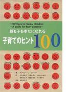 子育てのヒント100 親も子も幸せになれる