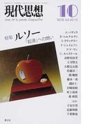 現代思想 vol.40−13 特集ルソー