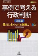 事例で考える行政判断 第9次改訂版 係長編 係長に求められる判断力ABC (事例series)