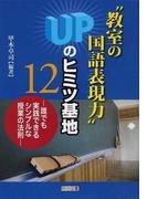 """""""教室の国語表現力""""UPのヒミツ基地12 誰でも実践できるシンプルな授業の法則"""