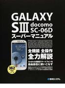 GALAXY SⅢ docomo SC−06Dスーパーマニュアル 362 Tips 全機能全操作全力解説 Android最強スマートフォンを自由自在に使いこなす