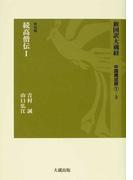 新国訳大蔵経 中国撰述部1−3 続高僧伝 1