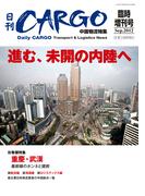日刊CARGO臨時増刊号中国物流特集「進む、未開の内陸へ」