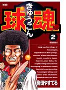 球魂 2(ヤングサンデーコミックス)