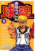 球魂 3(ヤングサンデーコミックス)