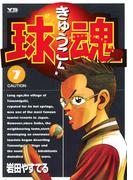 球魂 7(ヤングサンデーコミックス)