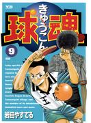 球魂 9(ヤングサンデーコミックス)