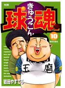 球魂 10(ヤングサンデーコミックス)