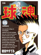 球魂 15(ヤングサンデーコミックス)