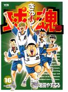 球魂 16(ヤングサンデーコミックス)