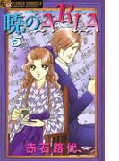 暁のARIA 5(フラワーコミックスα)