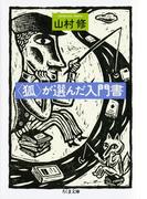 〈狐〉が選んだ入門書(ちくま文庫)