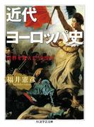 近代ヨーロッパ史(ちくま学芸文庫)