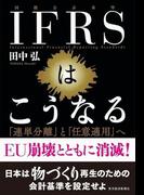 IFRSはこうなる