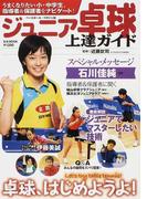 ジュニア卓球上達ガイド (B.B.MOOK スポーツシリーズ)