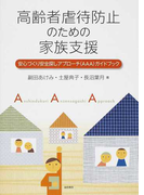 高齢者虐待防止のための家族支援 安心づくり安全探しアプローチ(AAA)ガイドブック