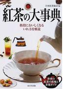 紅茶の大事典 格段においしくなるいれ方を解説 世界の紅茶の産地と茶葉ガイド