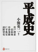 平成史 (河出ブックス)(河出ブックス)