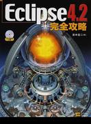 Eclipse 4.2完全攻略